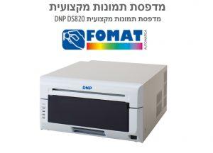 מדפסת צבע מקצועית DNP DS820